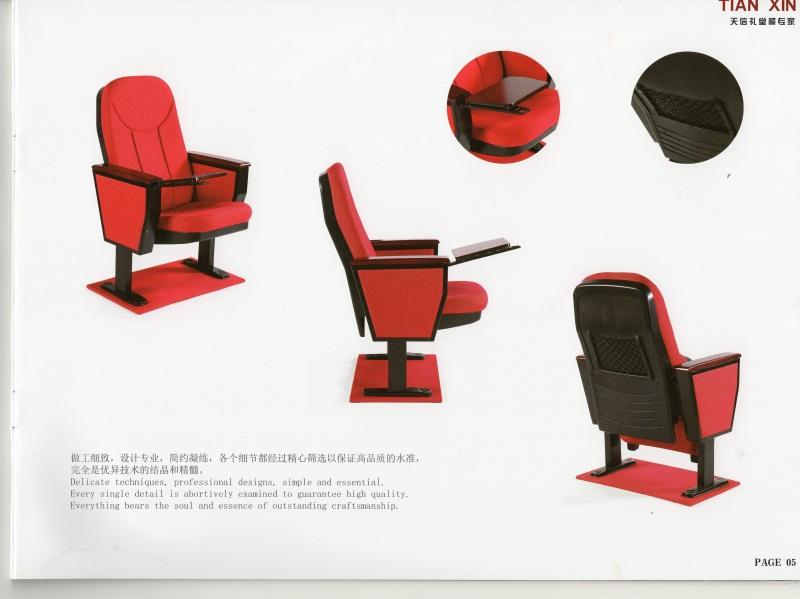 南充天信椅